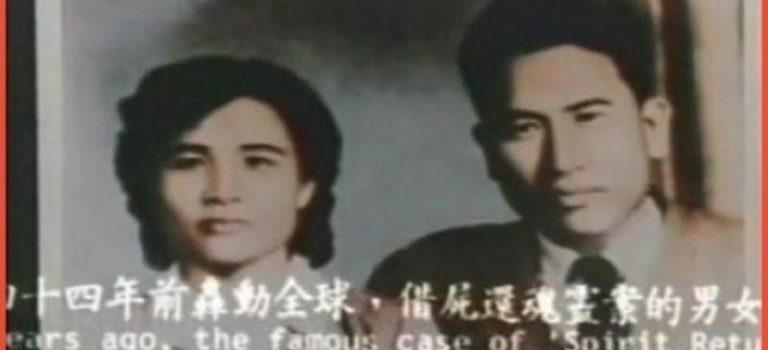 【臺灣怪談】朱秀華借屍還魂(上):回到家中,太太變成另一個人?