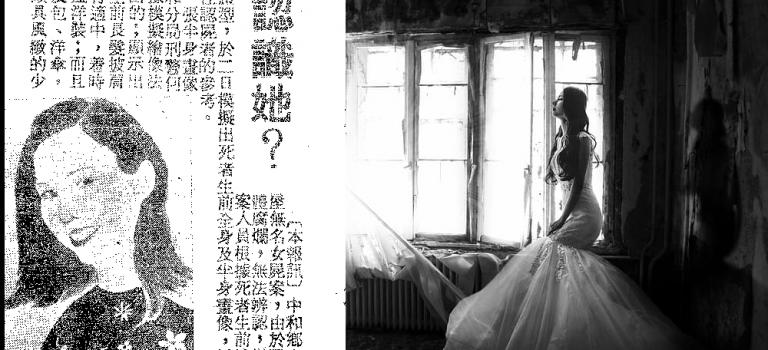 【鬼屋怪談】中和鬼屋女屍事件:無名女子喪命廢屋,被社會遺忘的死亡怪談