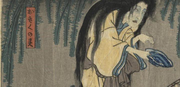【靈異故事】皿屋敷阿菊:苦命被殺的數盤子侍女,是現代社畜生活的縮影?