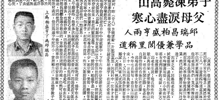 【天災人禍】清大學生奇萊山遇難事件:黑色奇萊颱風地獄,凍死五位有為青年!